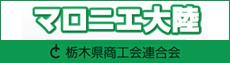 栃木県商工会連合会
